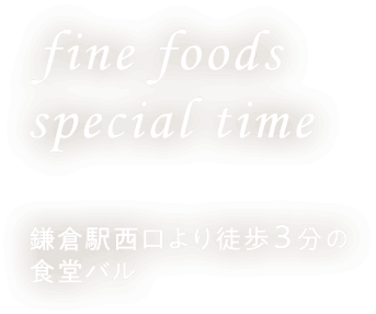 fine foods special time 鎌倉駅西口より徒歩3分のお洒落な食堂